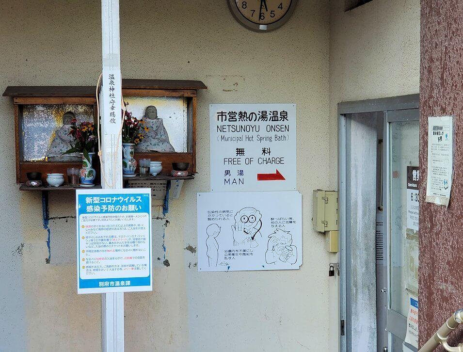大分県別府にある鉄輪温泉街の市営銭湯は無料-1