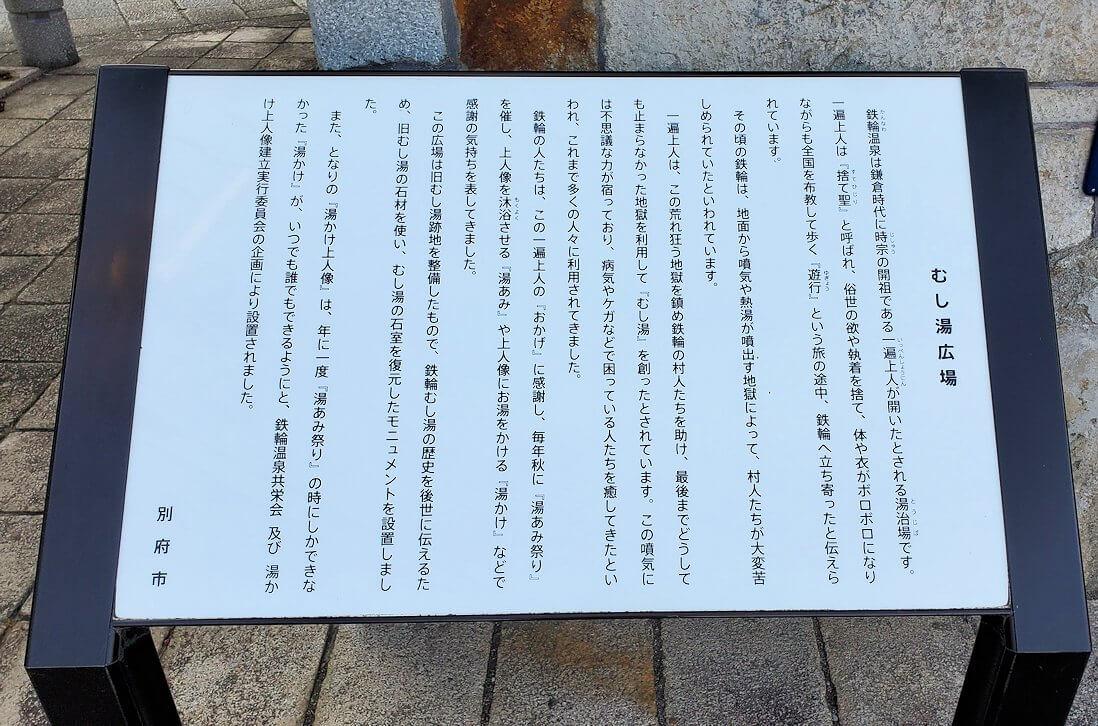 鉄輪温泉街にある湯かけ地蔵周辺の説明