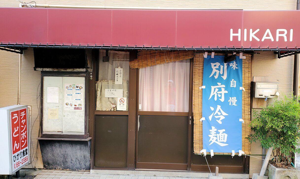 鉄輪温泉街で見た、別府冷麺の旗