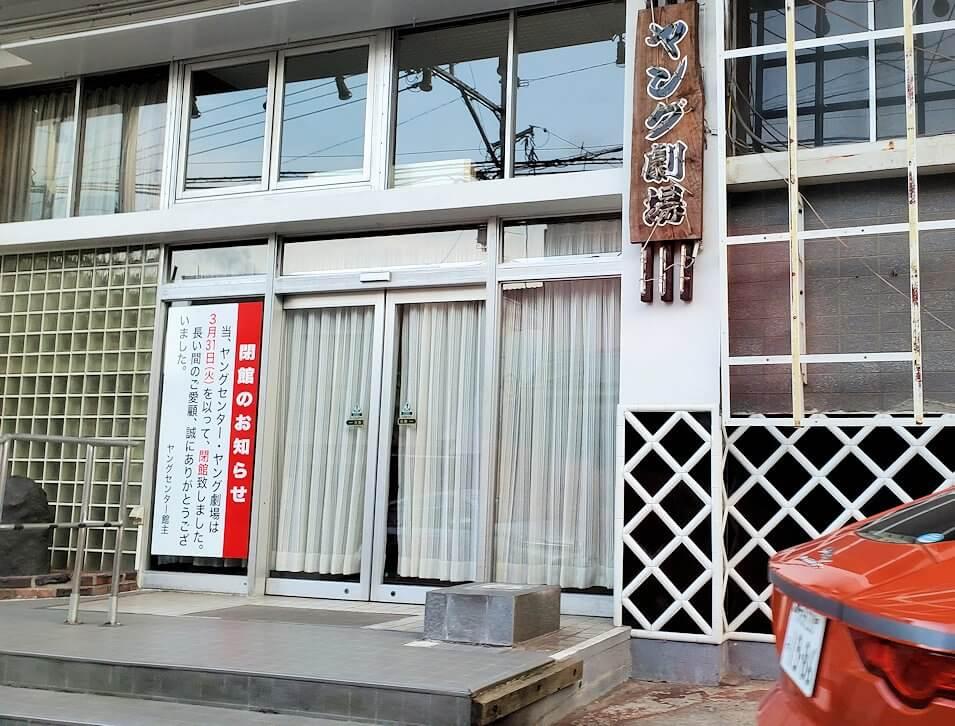 別府の鉄輪温泉街の通りにある劇場は閉店