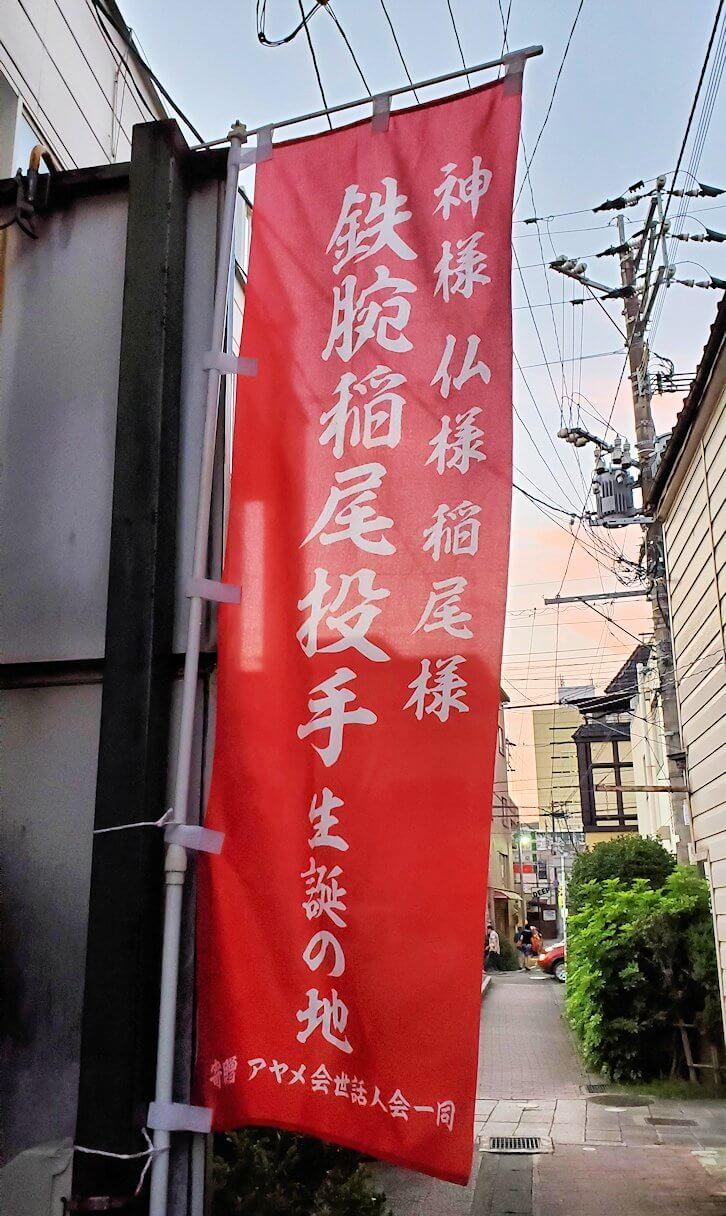 別府温泉街にある稲尾神社の旗