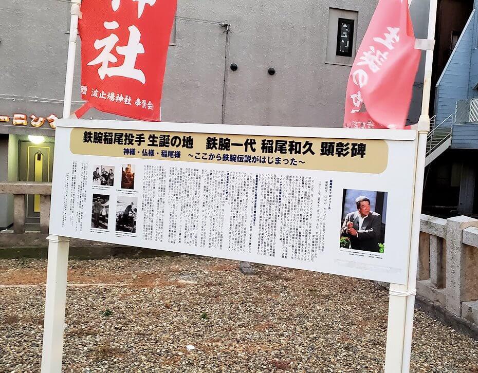 別府温泉街にある稲尾神社に入る-3