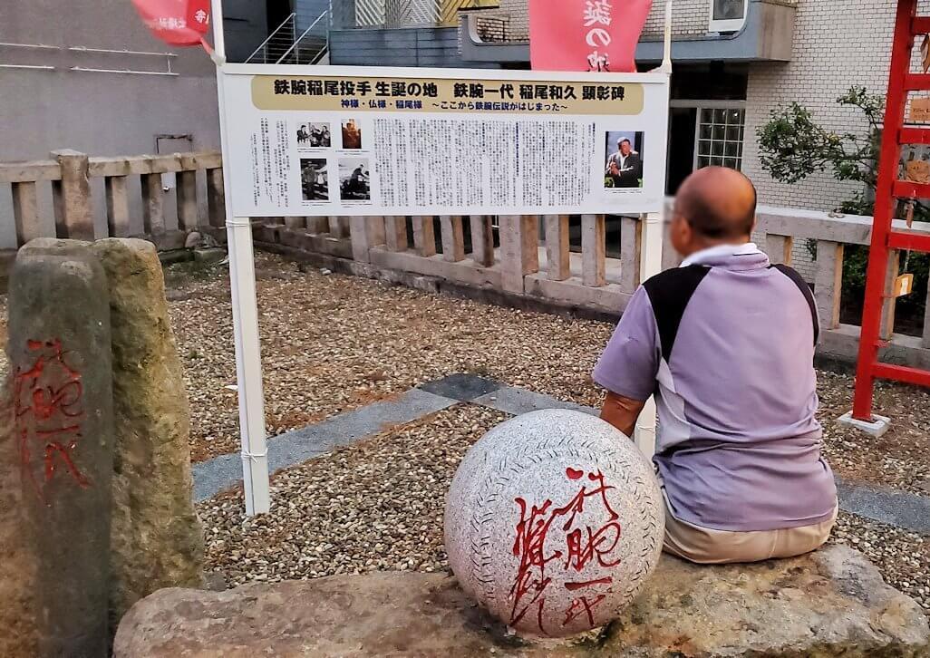 別府温泉街にある稲尾神社内で休憩