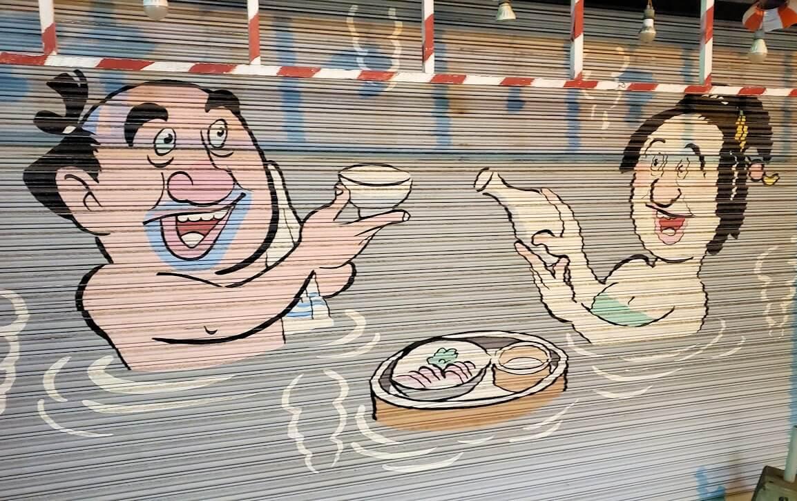 別府温泉街のシャッターに描かれている絵