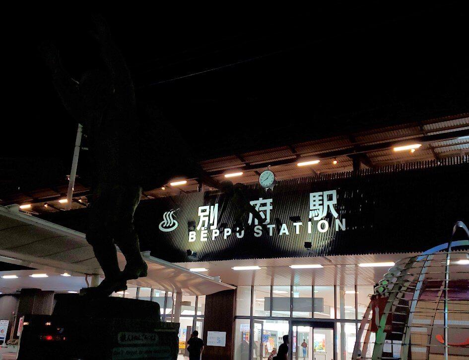 夜の別府駅前