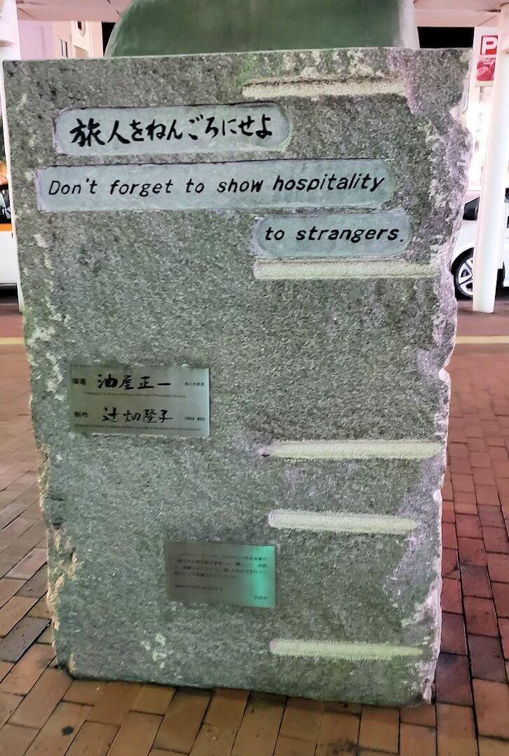 別府駅前に置かれている油屋熊八の像の説明板-1