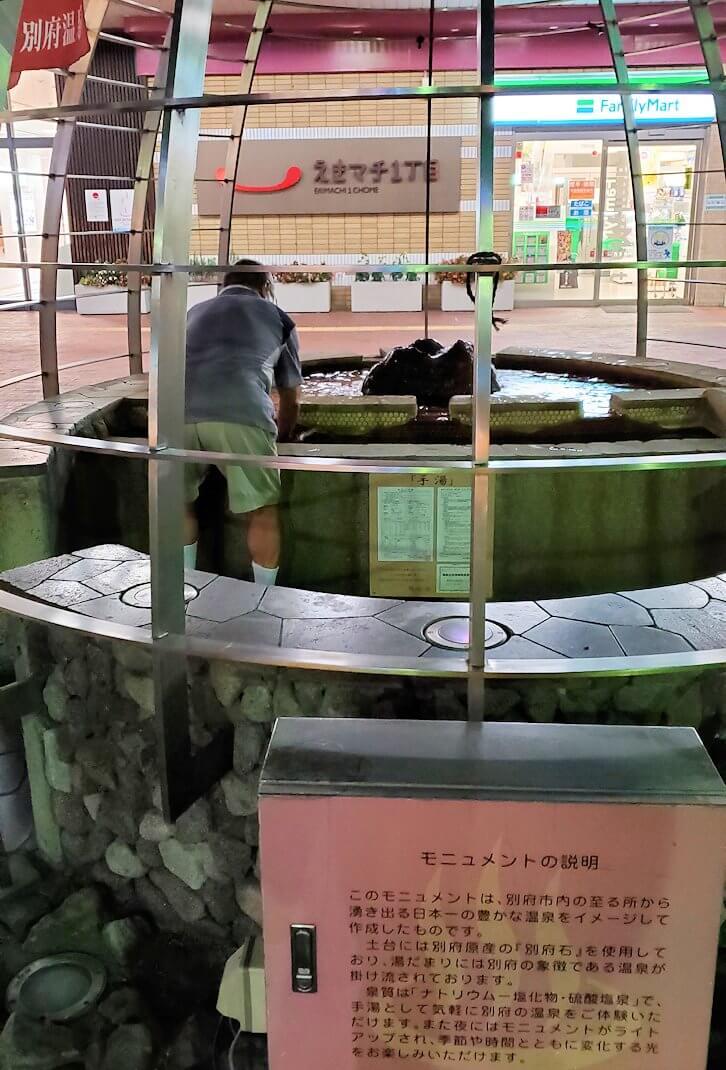 別府駅前に設置されている手湯