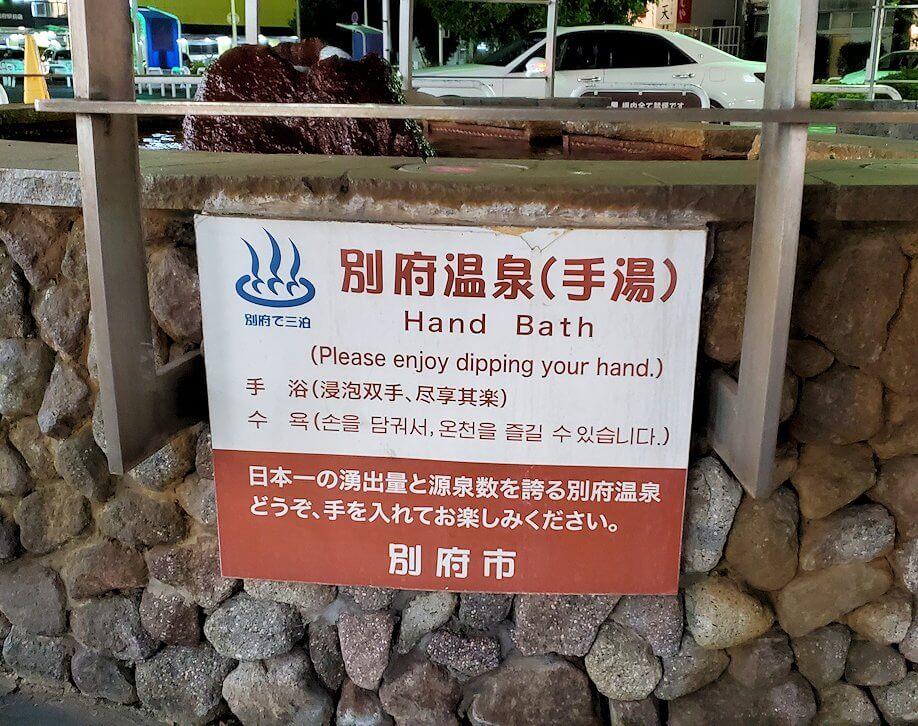 別府駅前に設置されている手湯の景色