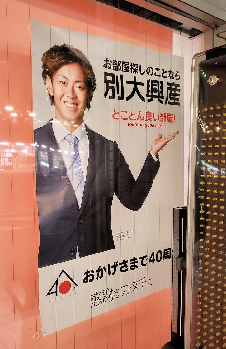 別府駅前の建物の外壁にあったポスター