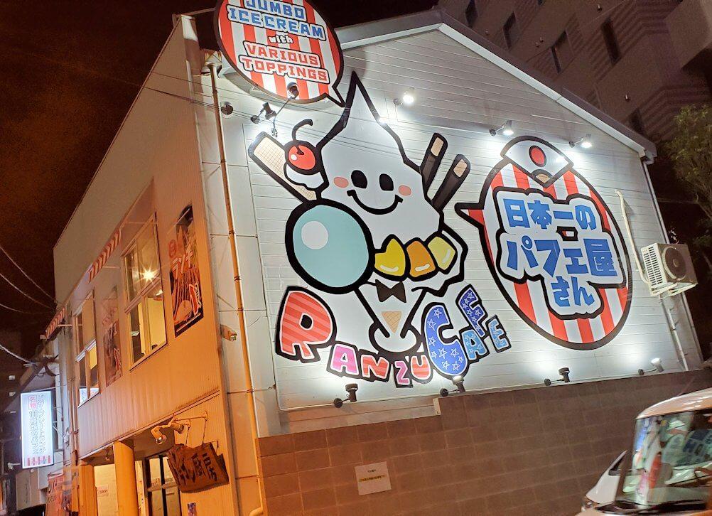 別府駅前の建物の外壁に描かれた、別府温泉街の絵-1