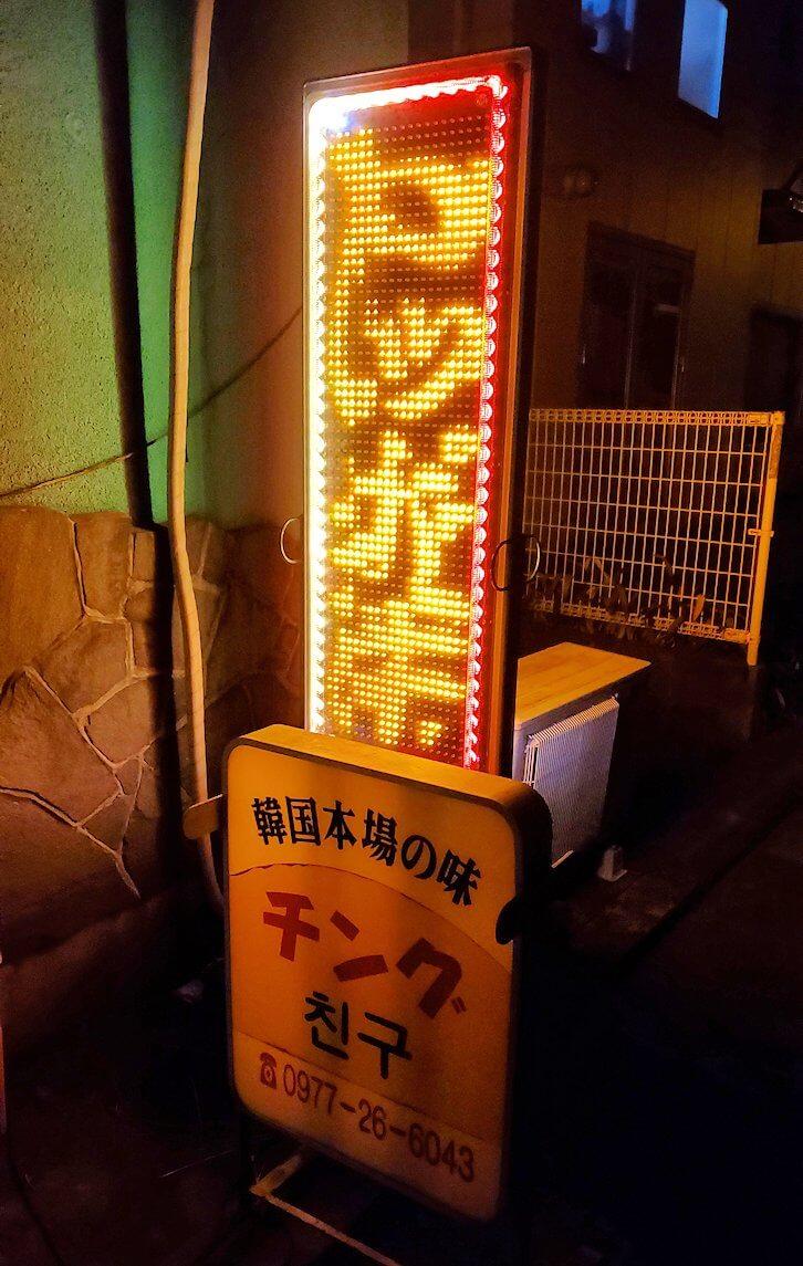 夜の別府温泉街で入った韓国居酒屋の看板