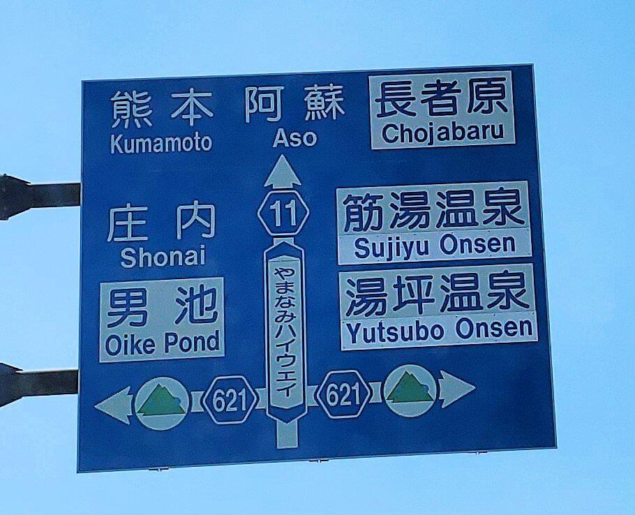 別府から「やまなみハイウェイ」を走り、阿蘇に向かう途中に見えた看板