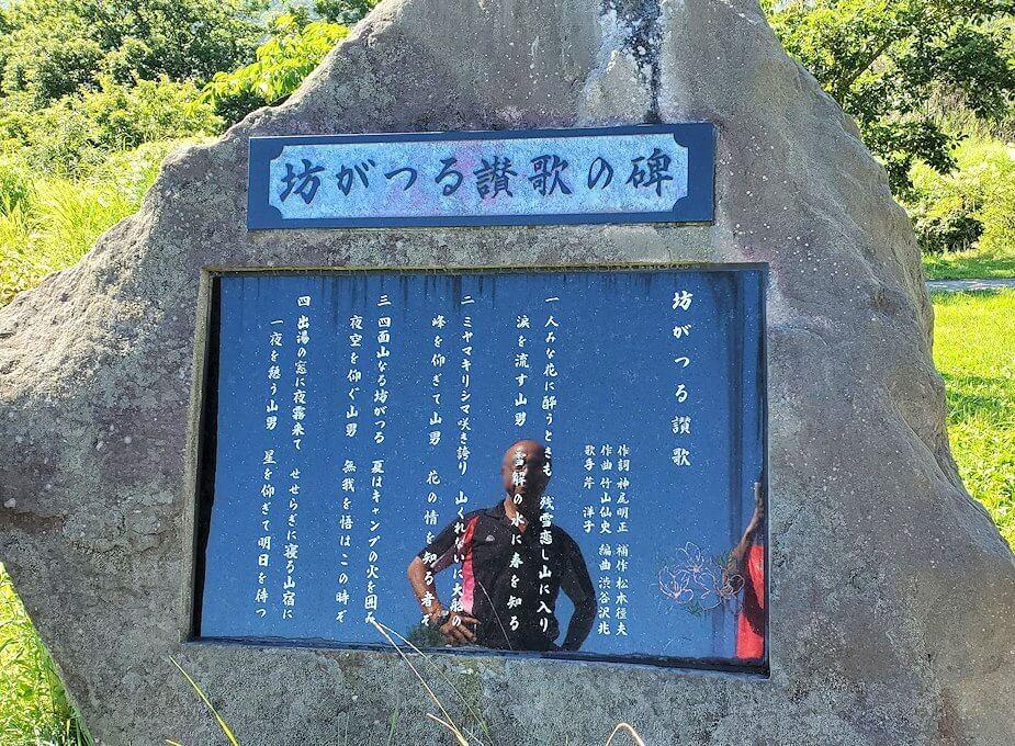 長者原の駐車場にあった記念碑