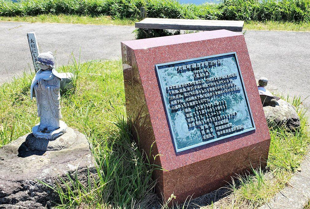 大観峰の頂上にある石碑など-2