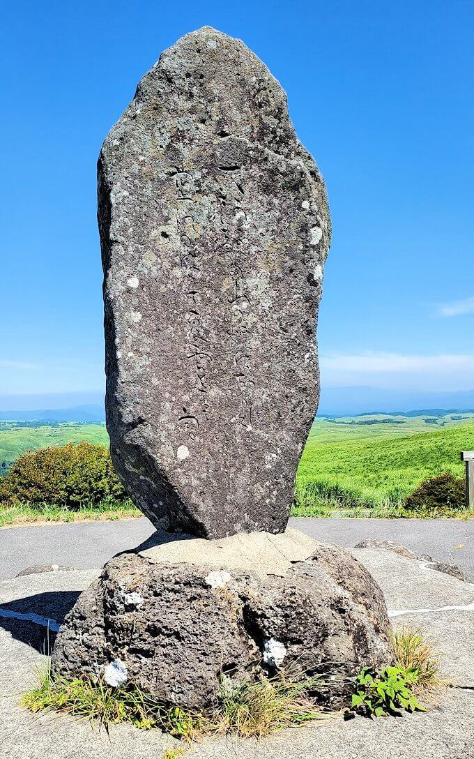 大観峰の頂上にある石碑など-3