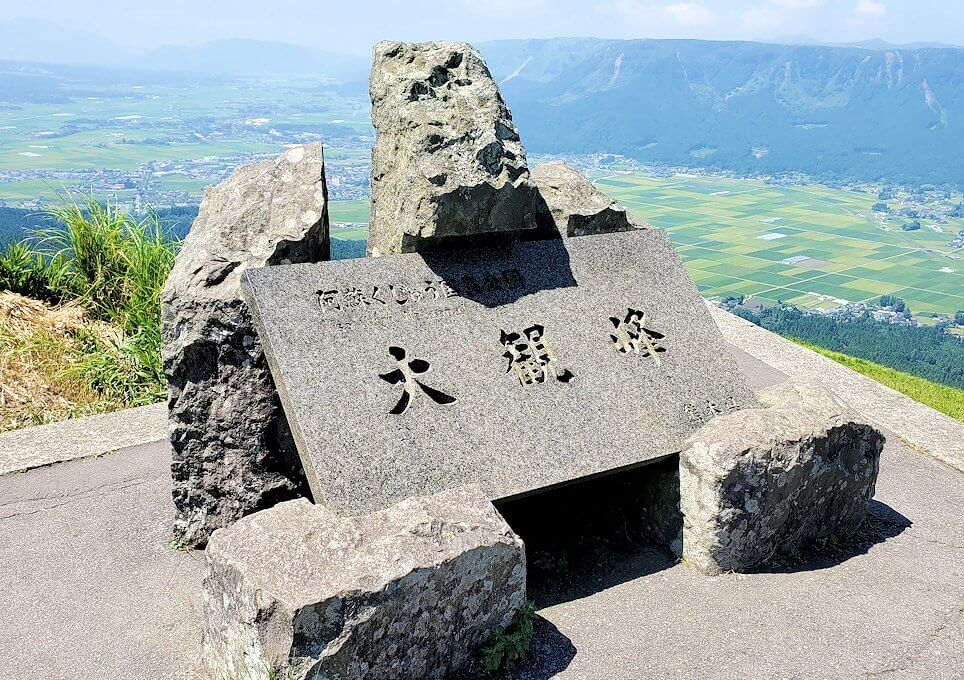 大観峰の頂上から展望台からの石碑