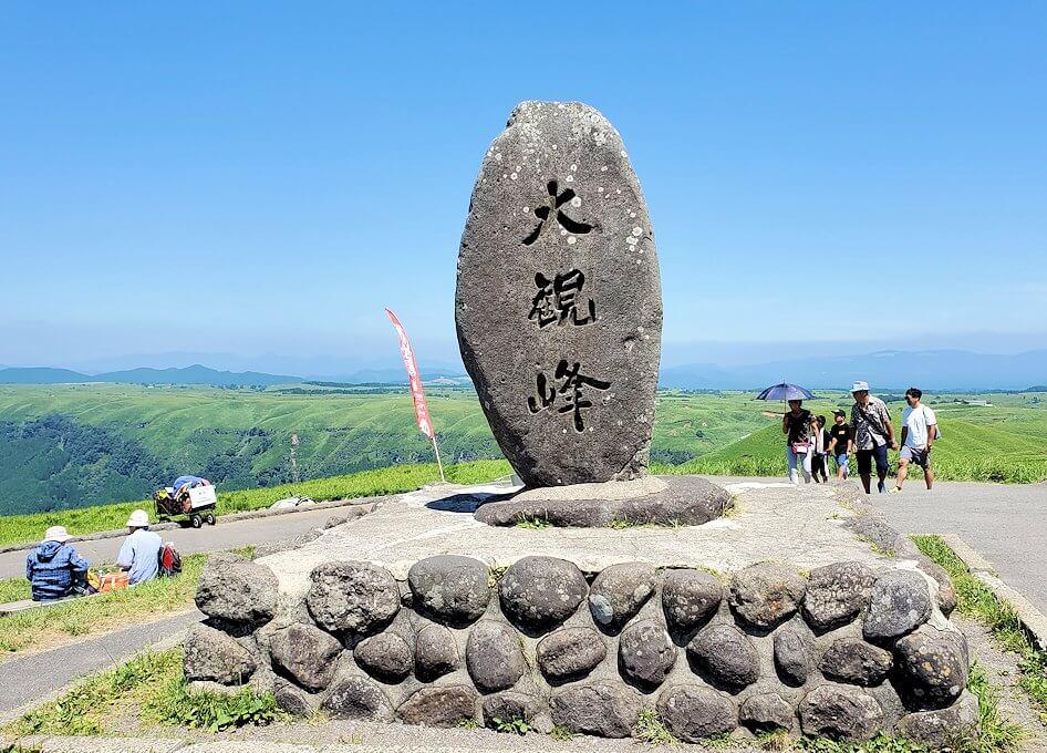 大観峰の頂上にある「大観峰」の石碑