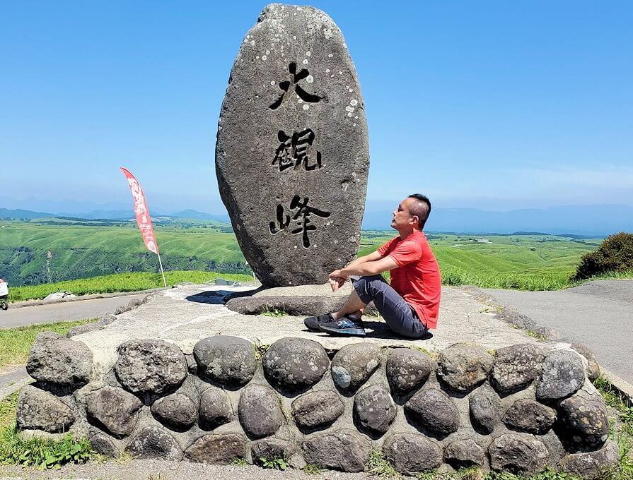 大観峰の頂上にある「大観峰」の石碑前で記念撮影
