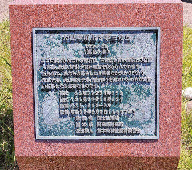 大観峰の頂上にある「大観峰」の石碑の説明文