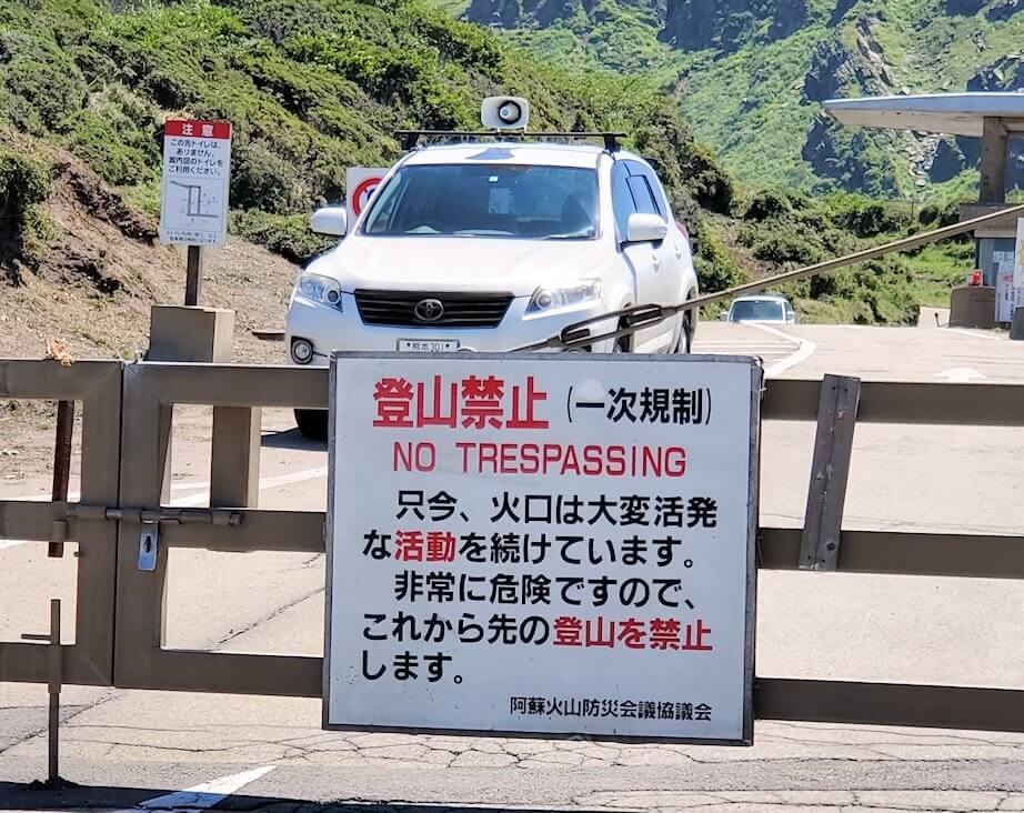 阿蘇の火口手前のゲートは閉まっている所に掲げられた、立ち入り禁止の看板