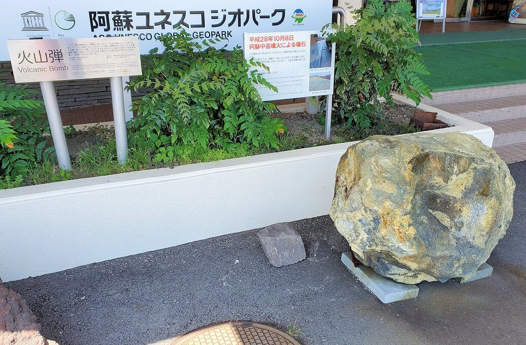 草千里ヶ浜の火山博物館前に置かれていた火山弾