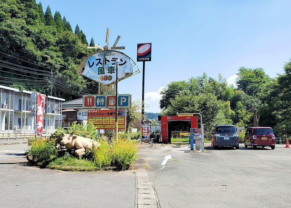 小国町にあるレストラン「風車」に到着
