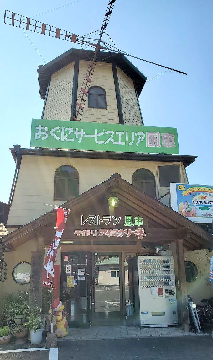 小国町にあるレストラン「風車」の外観
