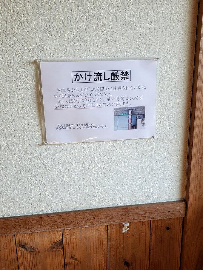 小国町にある「ロッジ村」の部屋の洗面台にあった注意書き