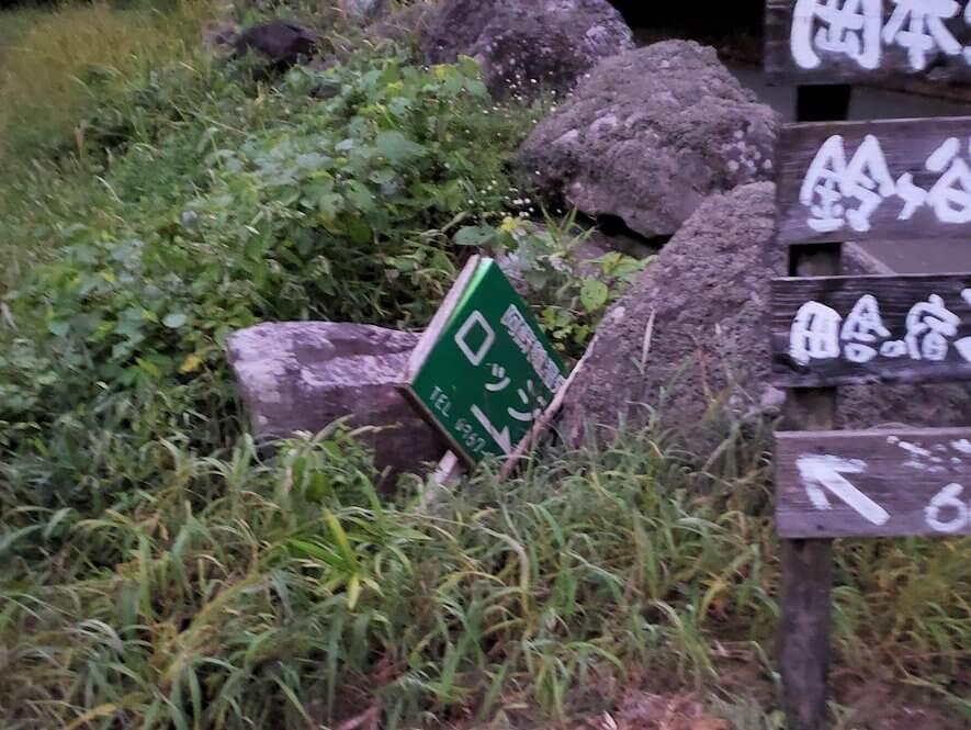 阿蘇鶴温泉ロッジ村周辺で倒れた看板を見つける
