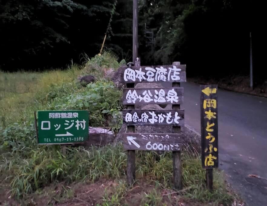 阿蘇鶴温泉ロッジ村周辺で倒れた看板を直す