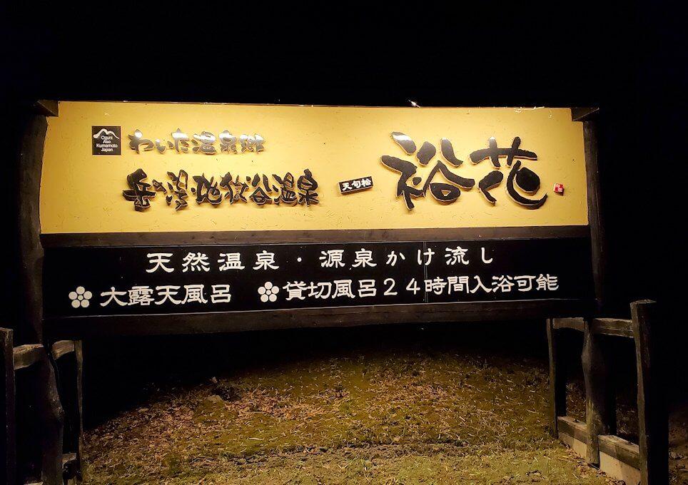 黄昏時の阿蘇鶴温泉ロッジ村周辺を散策して進み真っ暗になった先で見つけた看板