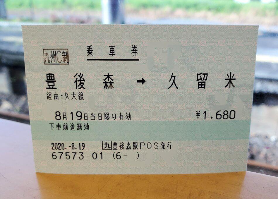 JR豊後森駅から久留米行きの切符