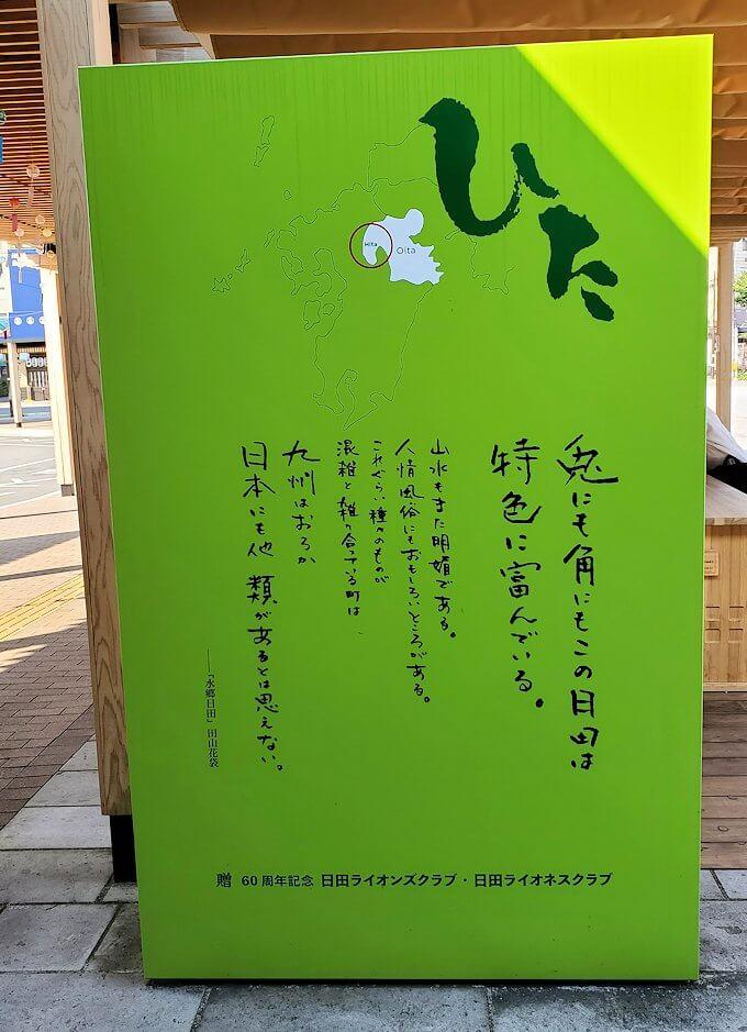 久大本線の日田駅にあった看板