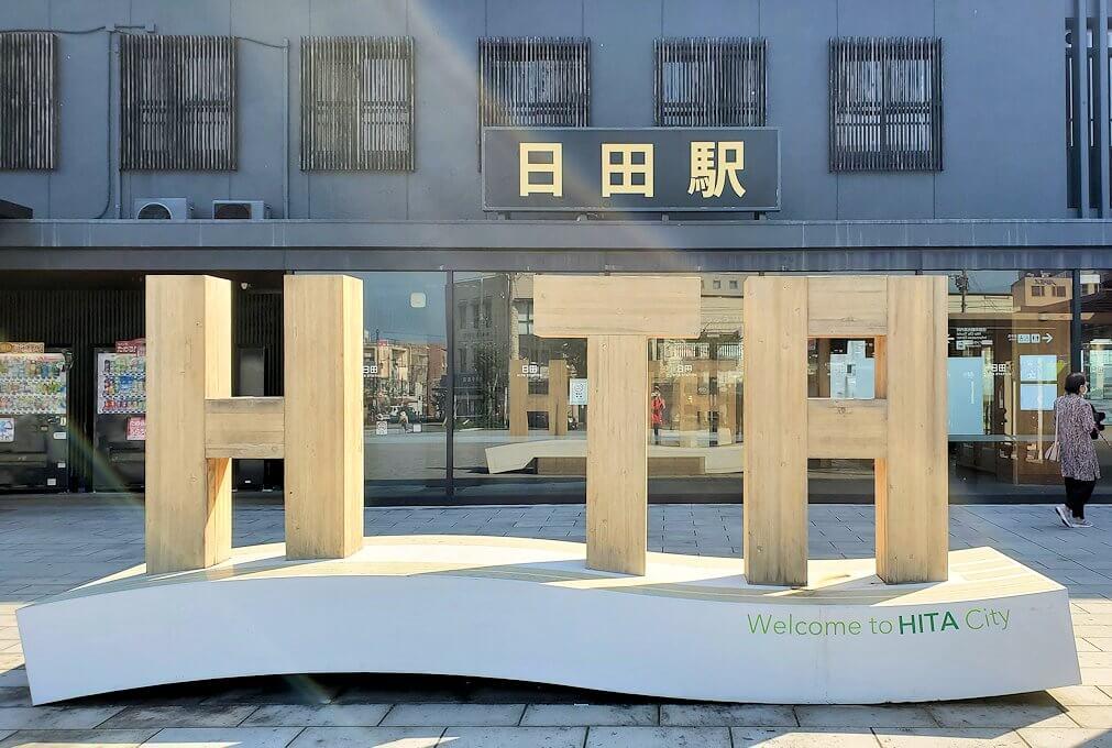 久大本線の日田駅に置かれていたオブジェ