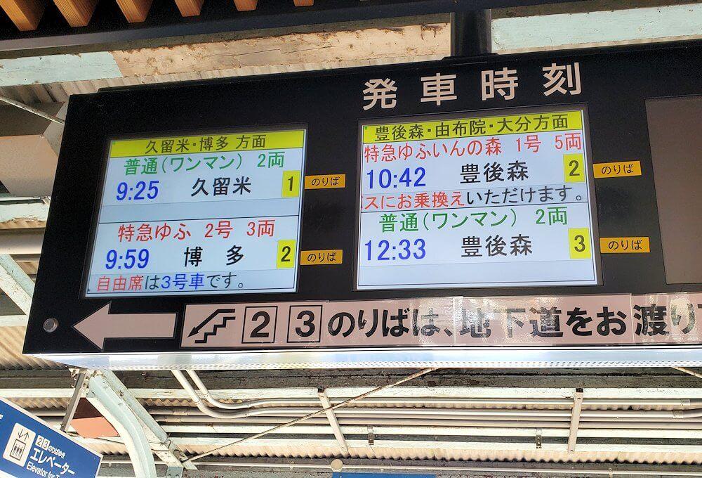 久大本線:日田駅の発車時刻