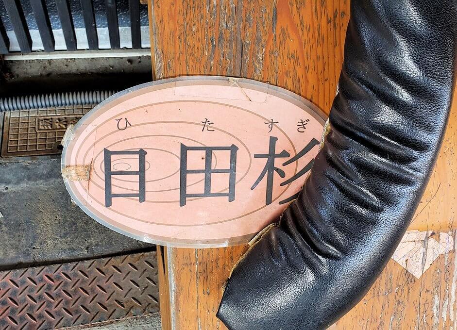 久大本線の日田駅に置かれていた日田杉で出来たオブジェ