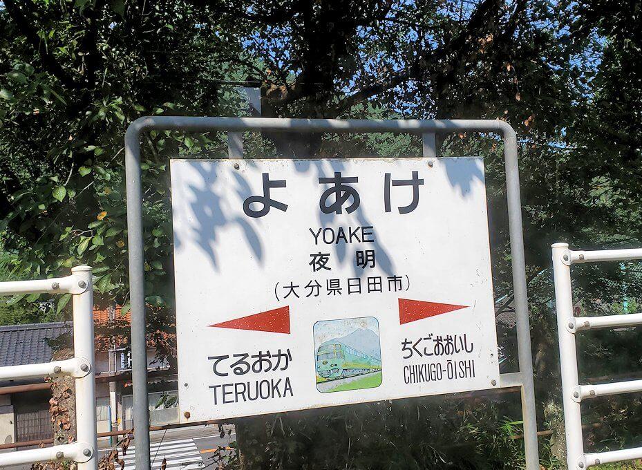 久大本線の日田駅から久留米に向かう途中の夜明け駅-1
