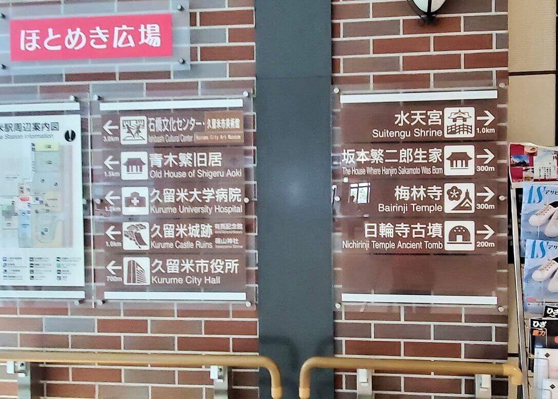 久留米駅の構内にあった案内の看板