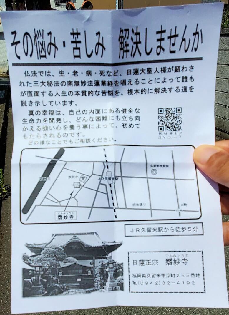 久留米駅周辺にあったお寺の案内紙