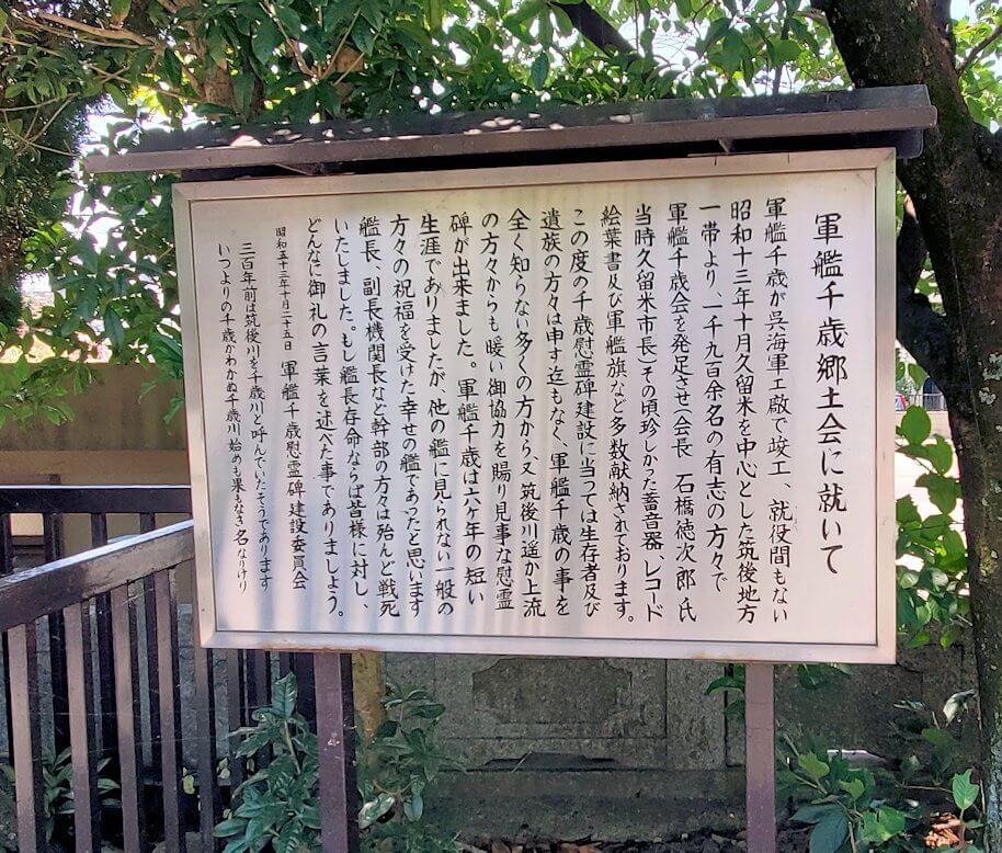 久留米駅周辺の水天宮にあった戦艦千歳の記念碑-1