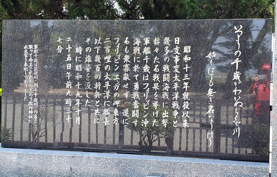久留米駅周辺の水天宮にあった戦艦千歳の記念碑-2