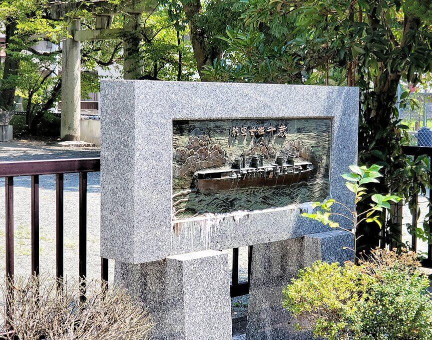 久留米駅周辺の水天宮にあった戦艦千歳の記念碑-3