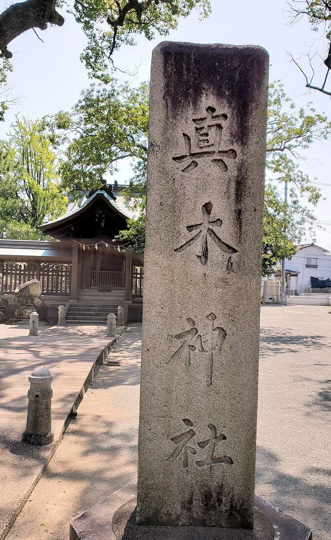 久留米駅周辺の水天宮にあった真木神社-1