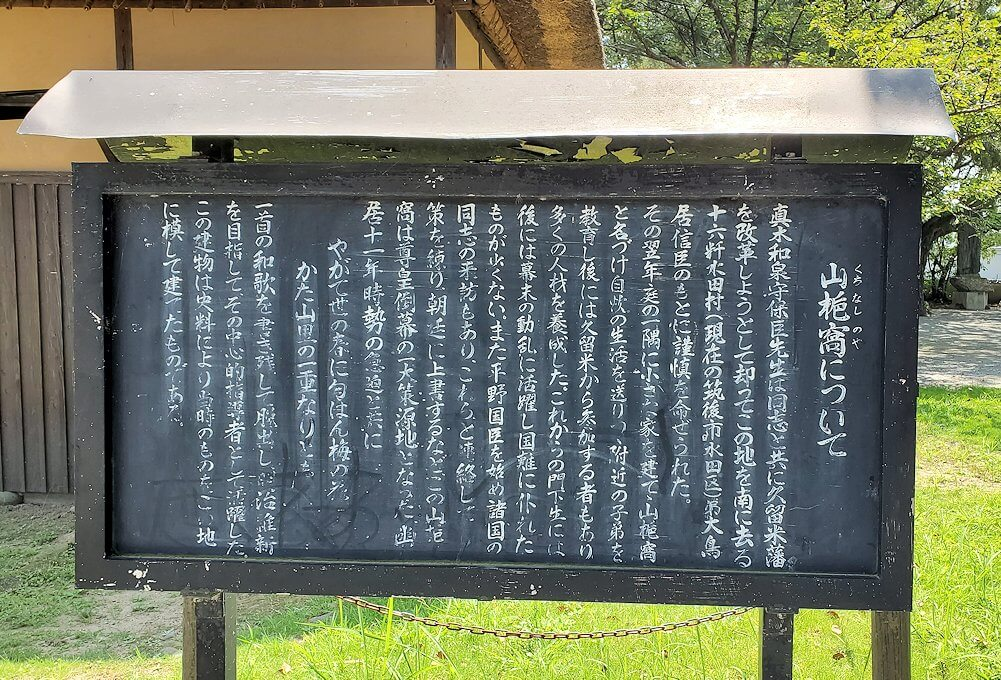 久留米駅周辺の水天宮にあった真木神社関連施設の看板