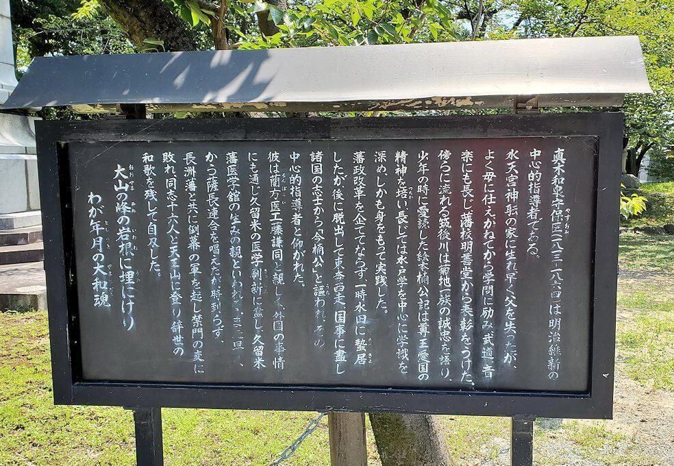久留米駅周辺の水天宮にあった真木神社関連施設の看板-1