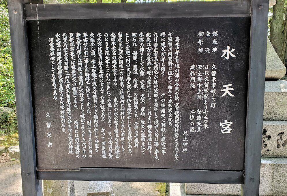 久留米駅周辺の水天宮の説明板
