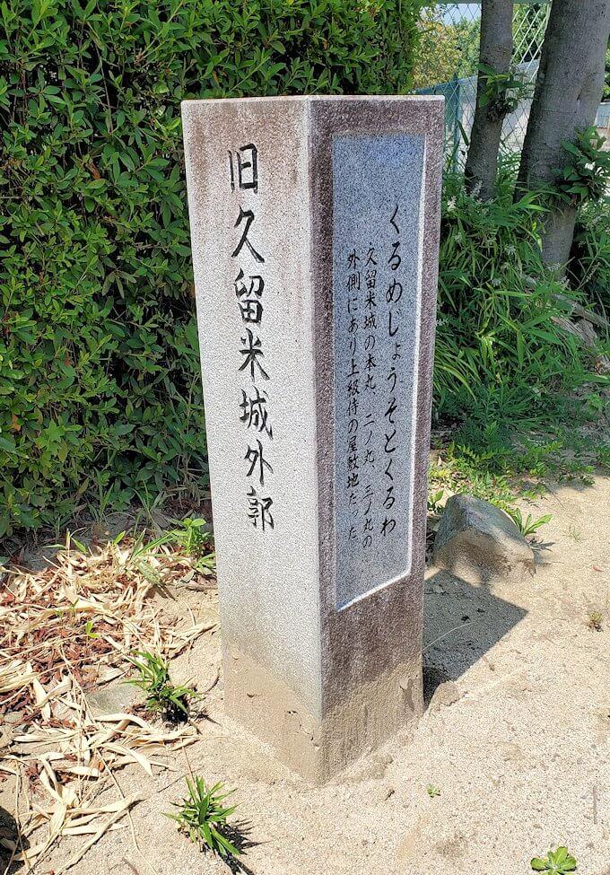 久留米市にある中学校前の通りにあった、久留米城跡の碑