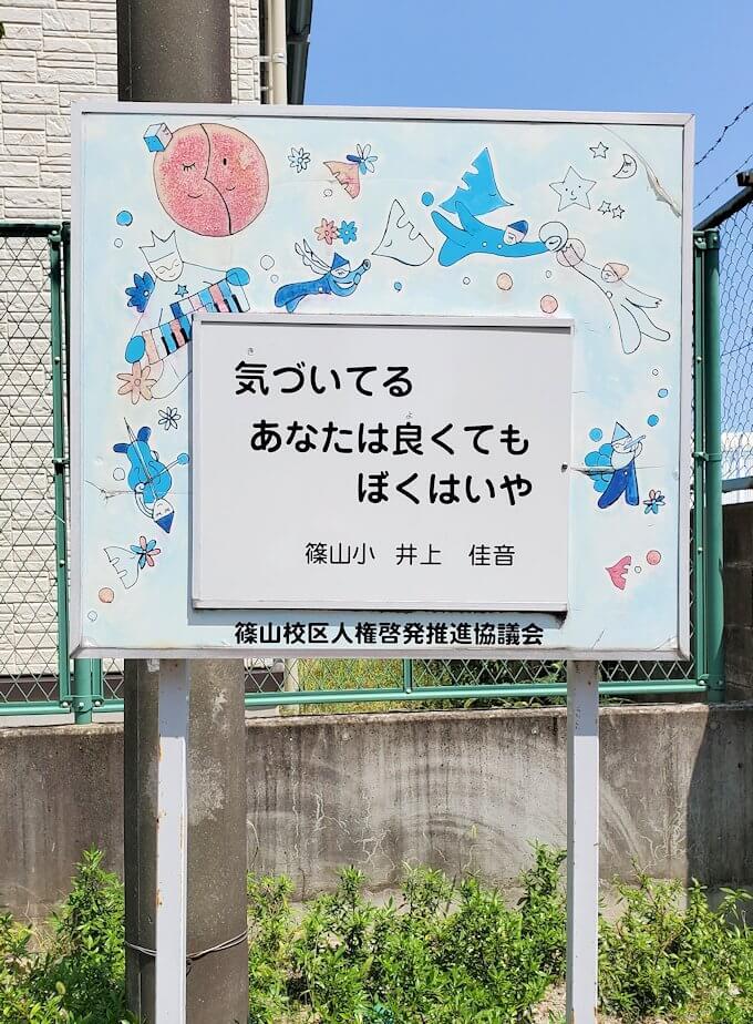 久留米市にあった標語の看板