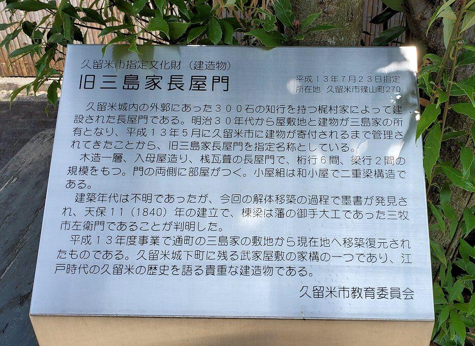 久留米市にある小学校にある文化財の説明板
