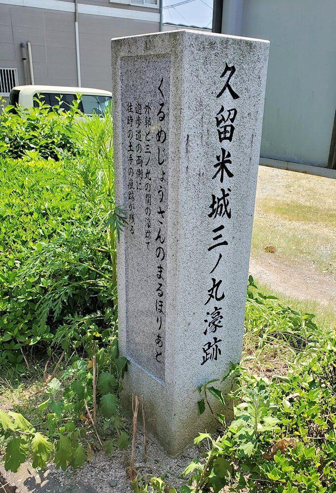久留米市にある久留米城跡の碑